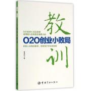 教训(O2O创业小败局)