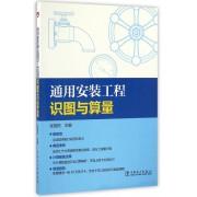 通用安装工程识图与算量