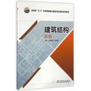 建筑结构(高职五年制3+2中高职融通土建类专业培养系列教材)