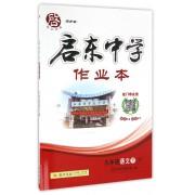 九年级语文(下JS)/启东中学作业本