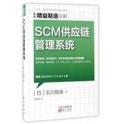 SCM供应链管理系统(图解精益制造)