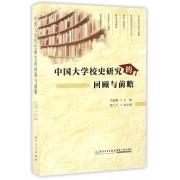 中国大学校史研究的回顾与前瞻