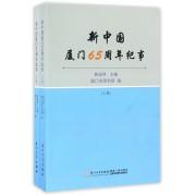 新中国厦门65周年纪事(上下)