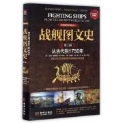 战舰图文史(第1册从古代到1750年彩色精装典藏版)(精)/世界海洋军事史