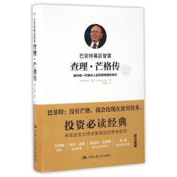 查理·芒格传(巴菲特幕后智囊珍藏版)