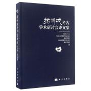 扬州城考古学术研讨会论文集(精)