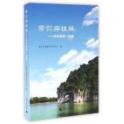 带你游桂林--桂林旅游一本通