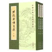 世说新语笺疏(上中下)/中国古典文学基本丛书