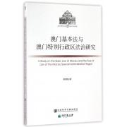 澳门基本法与澳门特别行政区法治研究/澳门研究丛书