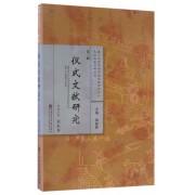 仪式文献研究(第3辑)/民间历史文献论丛