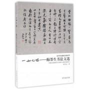 一如化蝶--梅墨生书法文选/当代书法理论文集系列