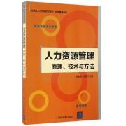 人力资源管理(原理技术与方法应用型人才培养规划教材)/经济管理系列