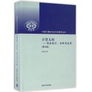 计算几何--算法设计分析及应用(第5版)/中国计算机学会学术著作丛书