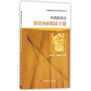 中西医结合消化内科临床手册/中西医结合诊疗手册系列丛书
