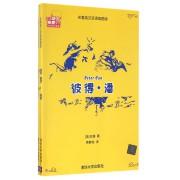彼得·潘(名著英汉双语插图版共2册)