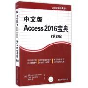 中文版Access2016宝典(第8版)/办公大师经典丛书