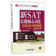 新SAT真题核心词汇(语境记忆+精讲精练真题提升版)
