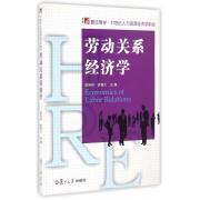 劳动关系经济学(复旦博学21世纪人力资源经济学前沿)