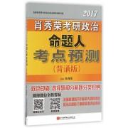 2017肖秀荣考研政治命题人考点预测(背诵版)