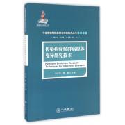 传染病症候群病原体变异研究技术/传染病症候群监测与检测技术丛书