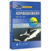 水中兵器试验与测试技术(精)/水中兵器技术丛书