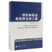 理化检验及热处理实用手册