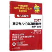 2017英语专八10年真题胜经(2007-2016)/专八红皮书