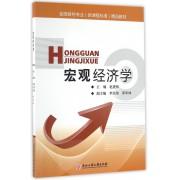 宏观经济学(全国财经专业新课程标准精品教材)
