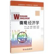 微观经济学(全国财经专业新课程标准精品教材)