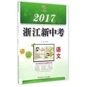语文/2017浙江新中考