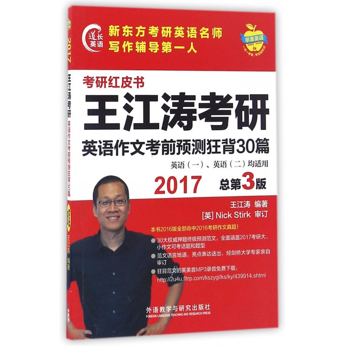 王江涛考研英语作文考前预测狂背30篇(英语1英语2均适用2017总第3版)/考研红皮书