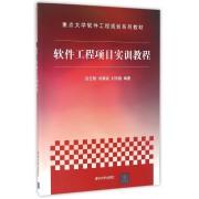 软件工程项目实训教程(重点大学软件工程规划系列教材)
