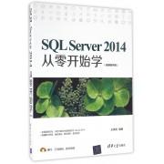 SQL Server2014从零开始学(视频教学版)