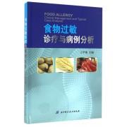 食物过敏诊疗与病例分析(精)