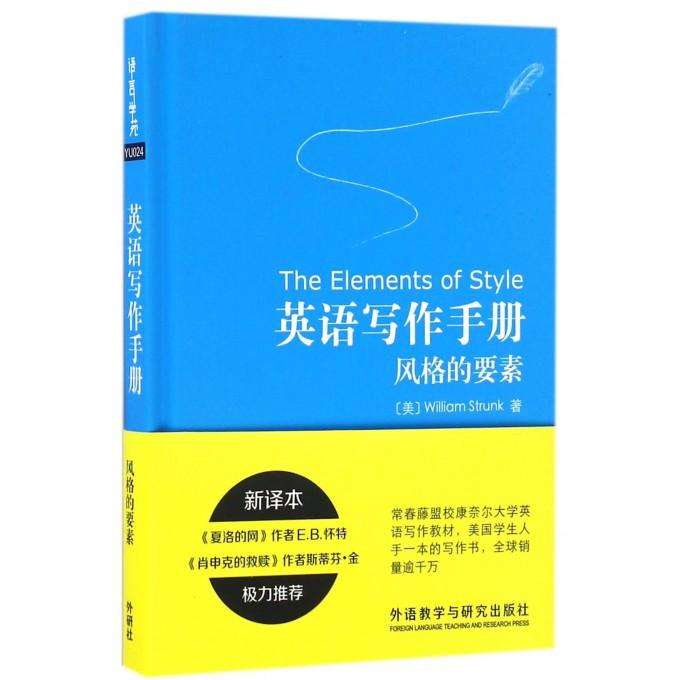英语写作手册(风格的要素)(精)