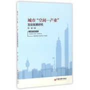 城市空间-产业互动发展研究