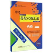 英语(北京专版备考2017)/中考模拟试题汇编