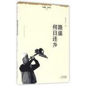 路遥何日还乡(逝去时代的民间风仪)/小说眼看中国丛书