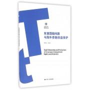 双重国籍问题与海外侨胞权益保护/智库系列/凤凰文库