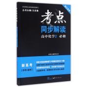高中化学(2必修浙江专用)/考点同步解读