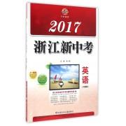 英语(外研版)/2017浙江新中考