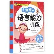 小主持人语言能力训练(高级全彩第2版少儿语言艺术系列教材)