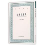 文待诏题跋/艺文丛刊