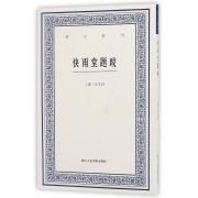 快雨堂题跋/艺文丛刊