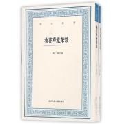 梅花草堂笔谈(上下)/艺文丛刊