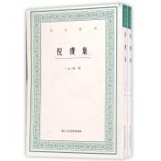 倪瓒集(上下)/艺文丛刊