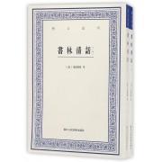 书林清话(外一种上下)/艺文丛刊