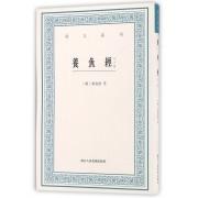 养鱼经(外十种)/艺文丛刊