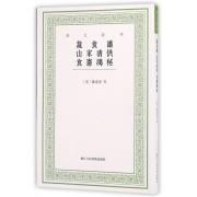 蔬食谱山家清供食宪鸿秘/艺文丛刊