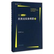 民商法实务精要(3)(精)